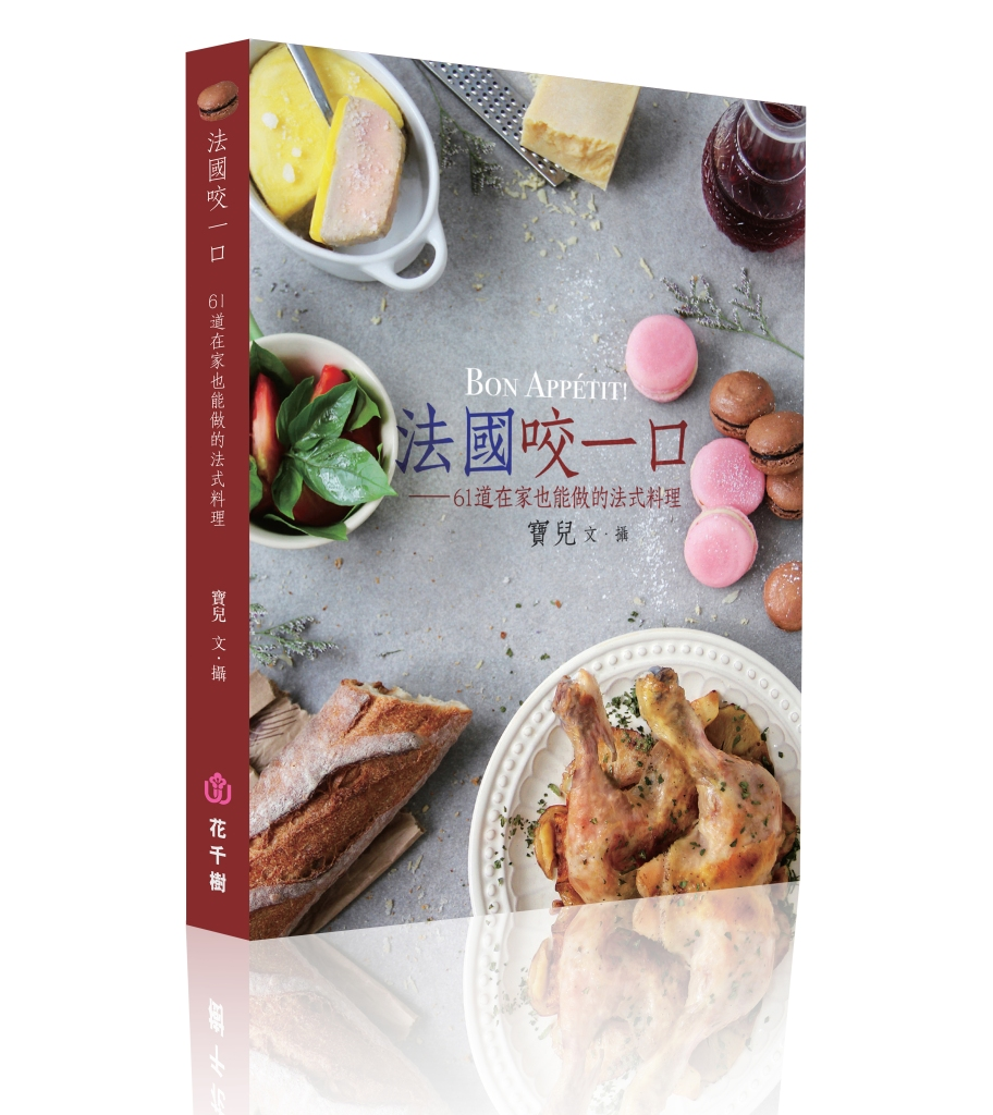 poyee 3D bookcover03_good1